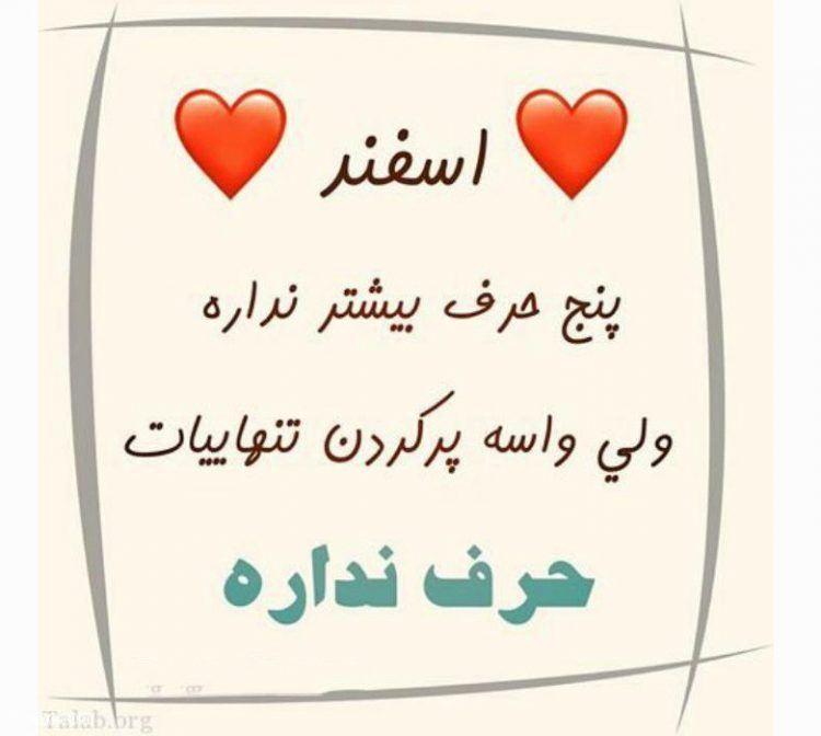 پروفایل عکس اسفندی , عکس پروفایل اسفندی ها