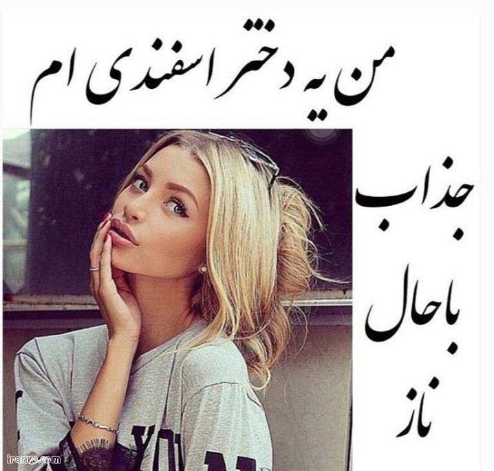 پروفایل دخترونه اسفندی , عکس پروفایل مخصوص اسفندی ها