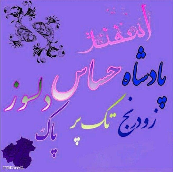 پروفایل دخترای اسفندی , عکس پروفایل مخصوص اسفند ماهی ها