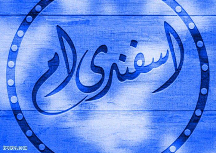 پروفایل اسفند ماهی دخترانه , عکس و متن پروفایل اسفند