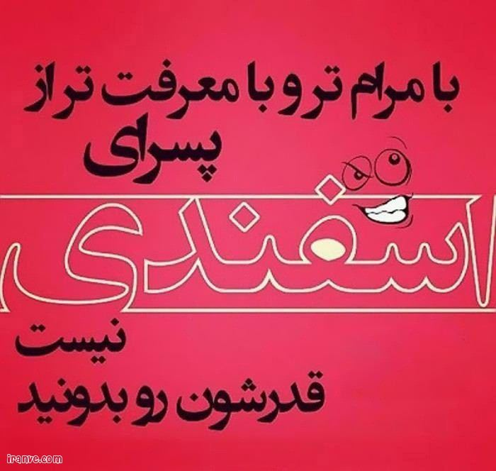 پروفایل اسفندی خاص , عکسهای پروفایل اسفند