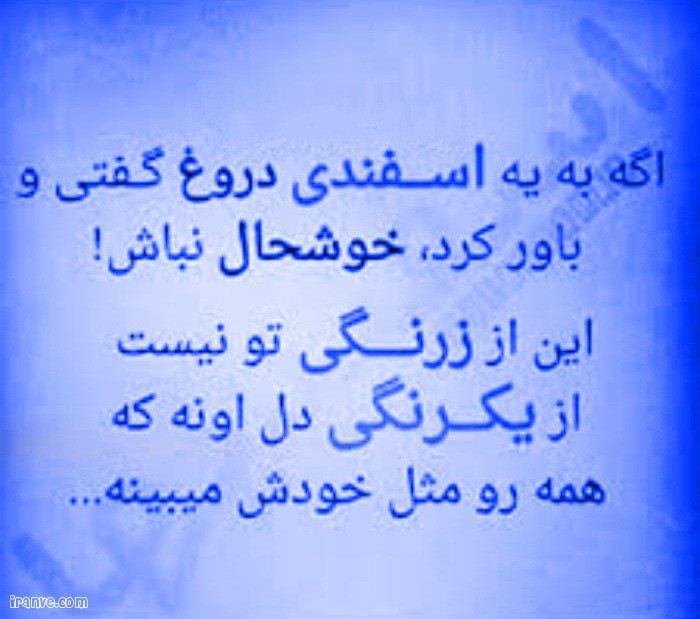پروفایل در مورد اسفند ماهی , عکس پروفایل اسفند تولد