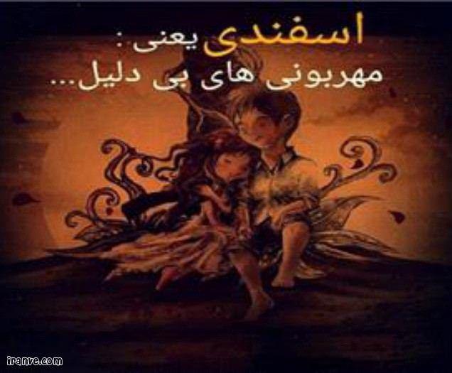 پروفایل در مورد متولدین اسفند , عکس پروفایل مرد اسفند ماهی
