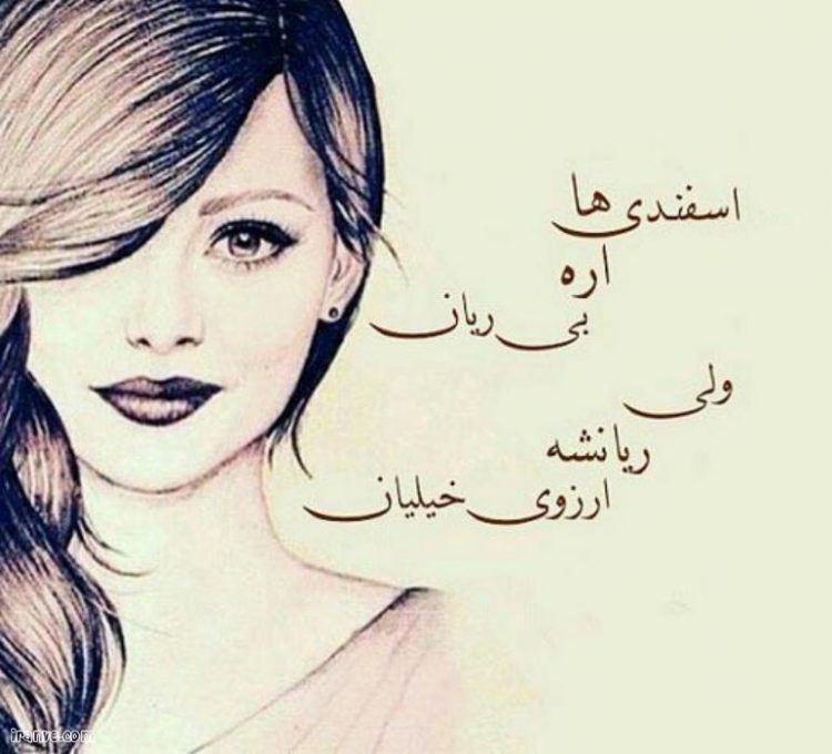 پروفایل درباره اسفند , عکس پروفایل اسفند دخترونه