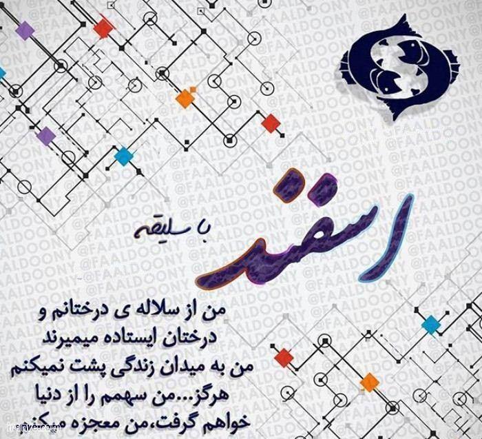 پروفایل در مورد اسفندی ها , عکس پروفایل اسفند دختر