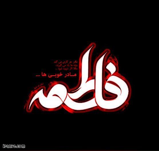 عکس شهادت حضرت زهرا برای پروفایل