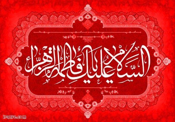 عکس پروفایل شهادت حضرت زهرا برای فاطمیه