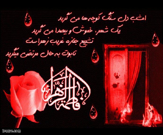 عکس حضرت زهرا به مناسبت شهادت برای پروفایل