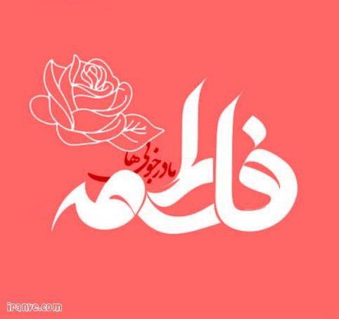 عکس پروفایل شهادت حضرت زهرا س