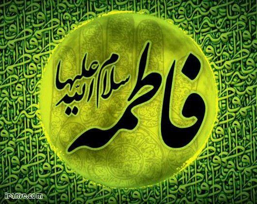 عکس پروفایل شهادت حضرت زهرا