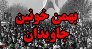 دانلود آهنگ بهمن خونین جاویدان تا ابد زنده یاد شهیدان