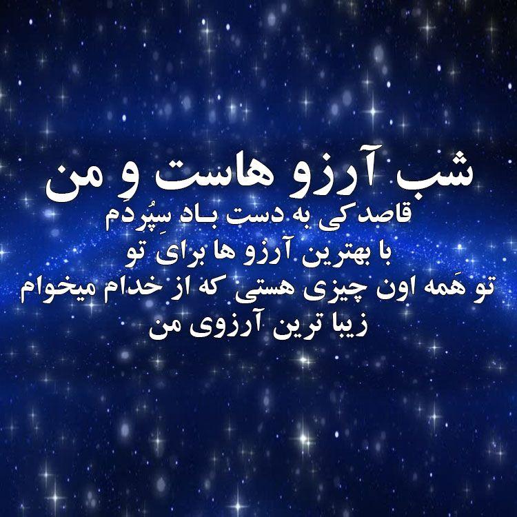 عکس پروفایل لیله الرغائب شب آرزو ها