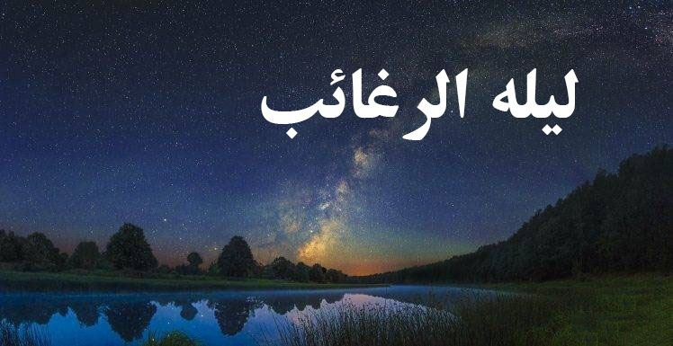 عکس پروفایل شب آرزو ها دعا لیله الرغائب