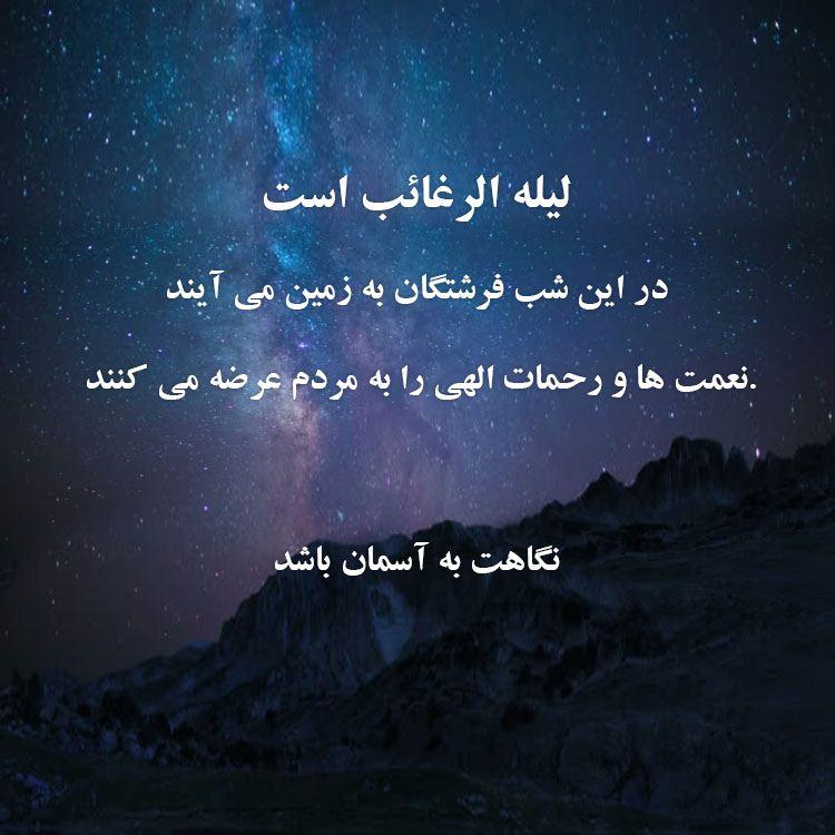 عکس پروفایل لیله الرغائب با متن عاشقانه