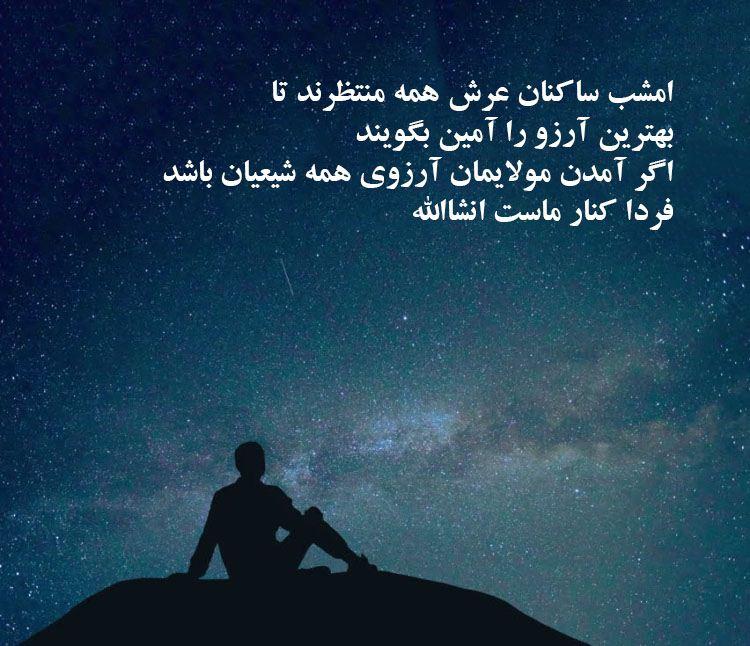 عکس لیله الرغائب شب آرزو ها برای پروفایل