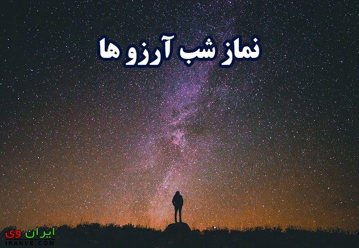 نماز لیله الرغائب یا شب آرزو ها چند رکعت است