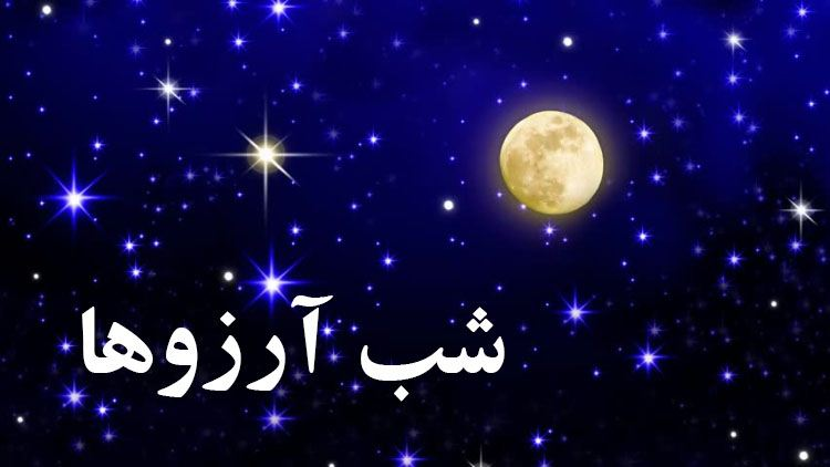 عکس پروفایل شب لیله الرغائب
