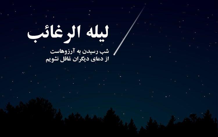 عکس عاشقانه لیله الرغائب شب آرزو ها
