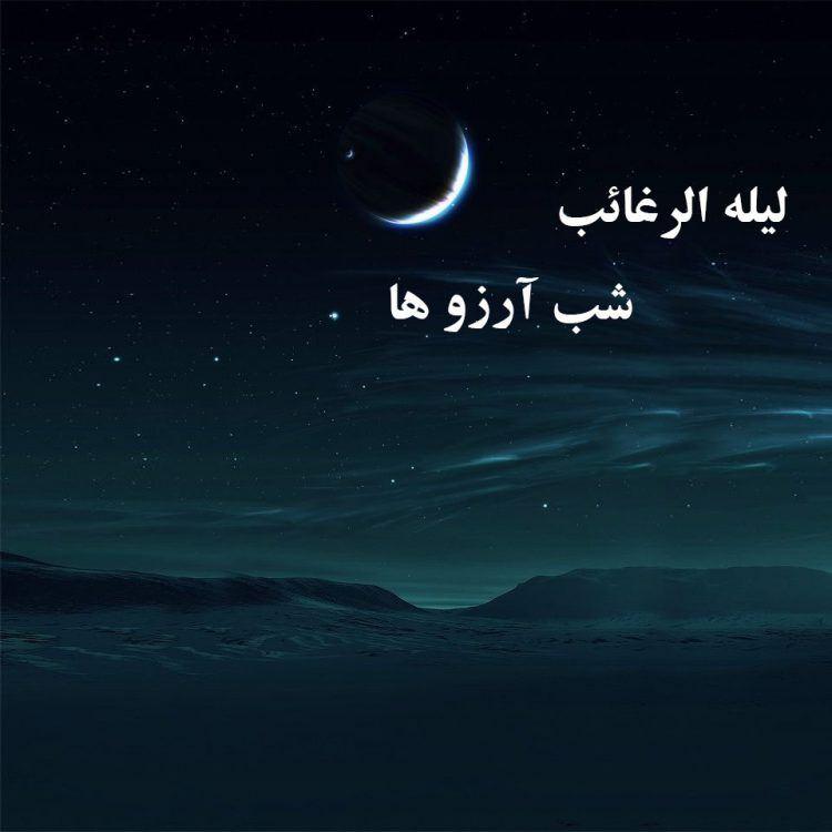 عکس پروفایل لیله الرغائب دخترانه