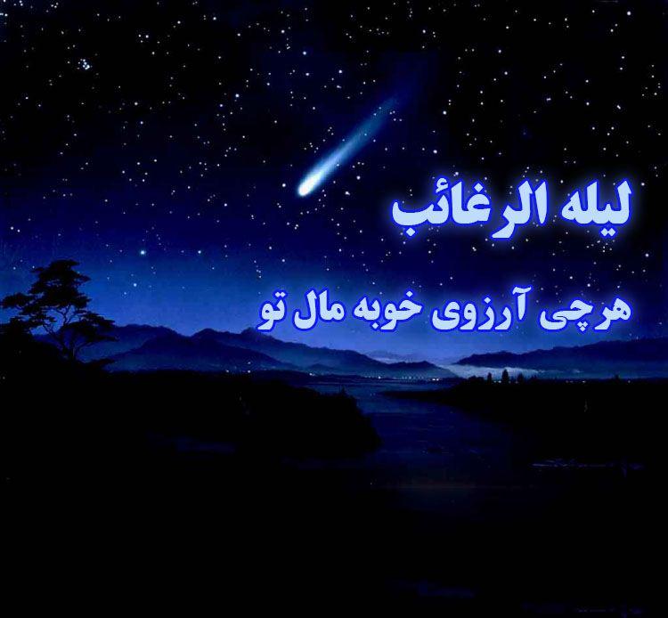 زیباترین تصویر لیله الرغائب واسه پروفایل