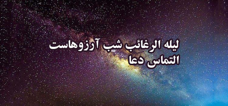 عکس نوشته شب لیله الرغائب شب آرزو ها