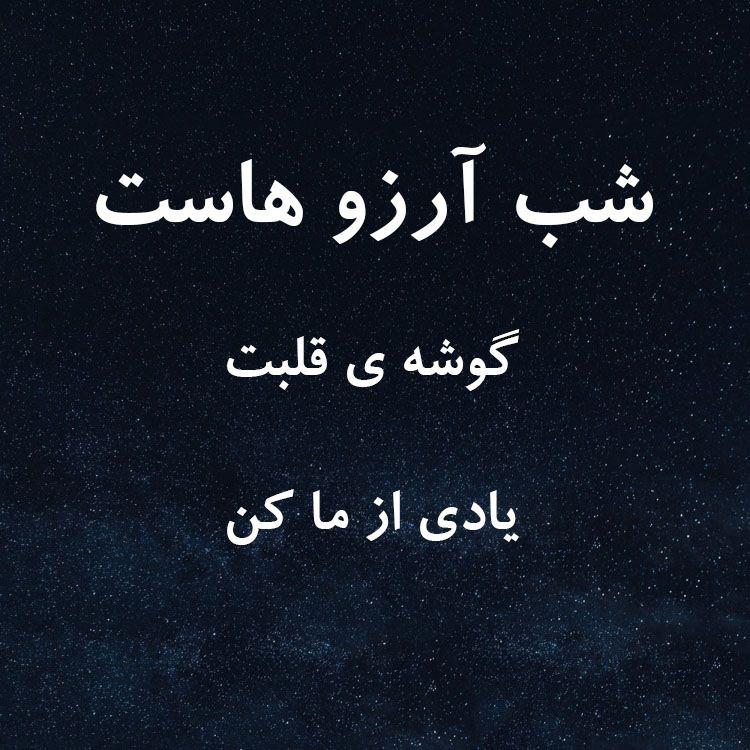 عکس پروفایل لیله الرغائب پسرانه