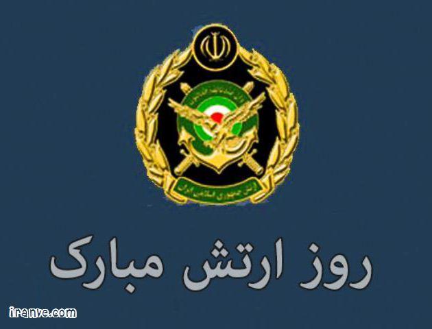 عکس پروفایل روز ارتش مبارک