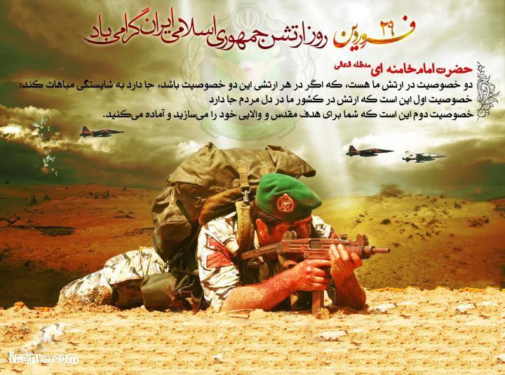عکس پروفایل در مورد روز ارتش