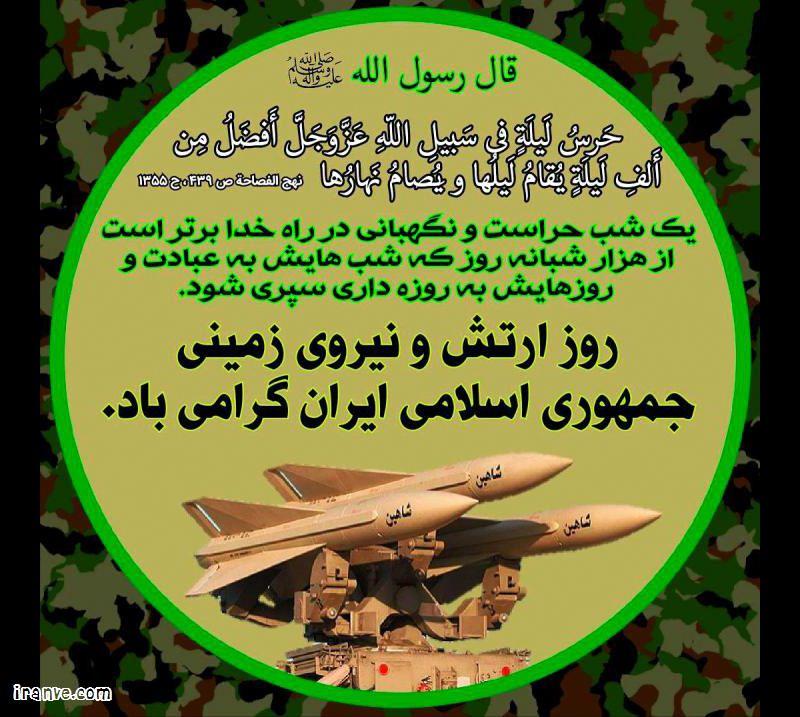 عکس ویژه روز ارتش