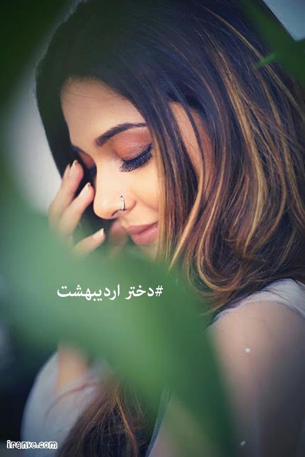 عکس پروفایل اردیبهشت واسه دختر پسر های اردیبهشتی