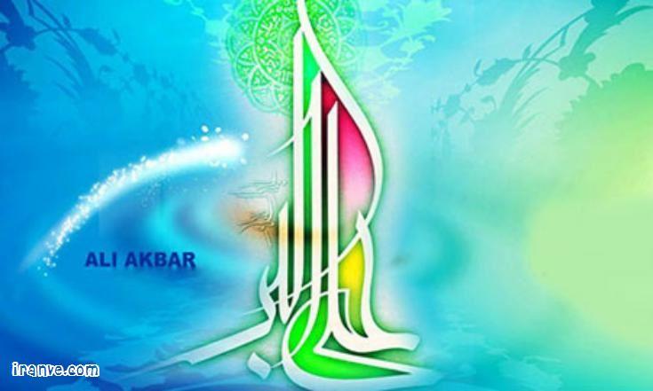 عکس ولادت حضرت علی اکبر مبارک باد