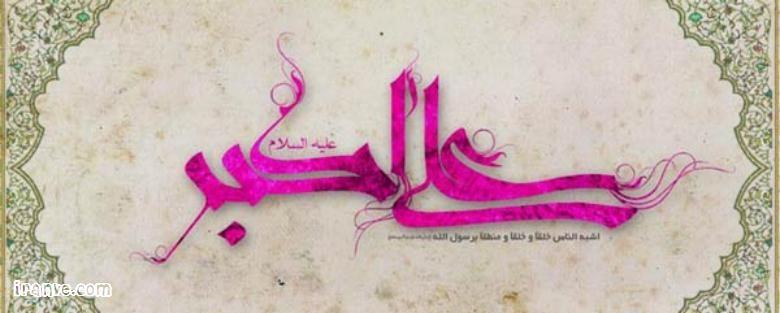 عکس پروفایل ولادت حضرت علی اکبر مبارک