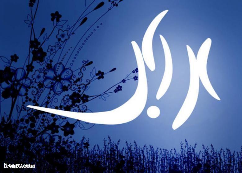 عکس پروفایل ولادت حضرت علی اکبر با نوشت