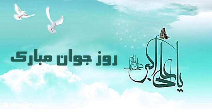 عکس پروفایل ولادت حضرت علی اکبر روز جوان