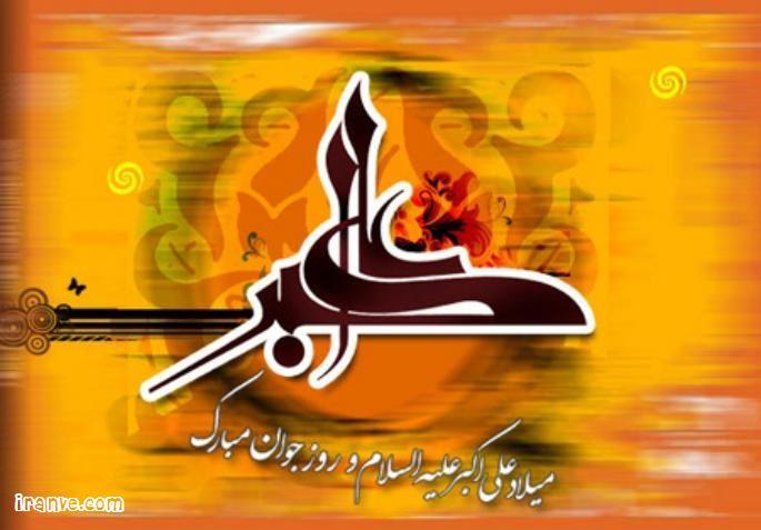 عکس نوشته ولادت حضرت علی اکبر روز جوان