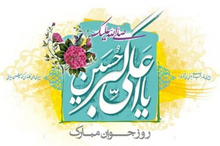 عکس نوشته ولادت حضرت علی اکبر پسر امام حسین