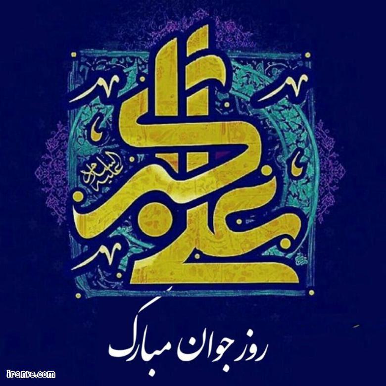 عکس نوشته ولادت حضرت علی اکبر مبارک