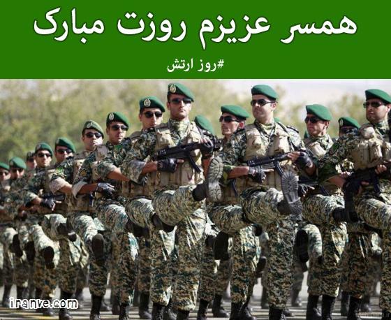 عکس نوشته تبریک روز ارتش به همسرم