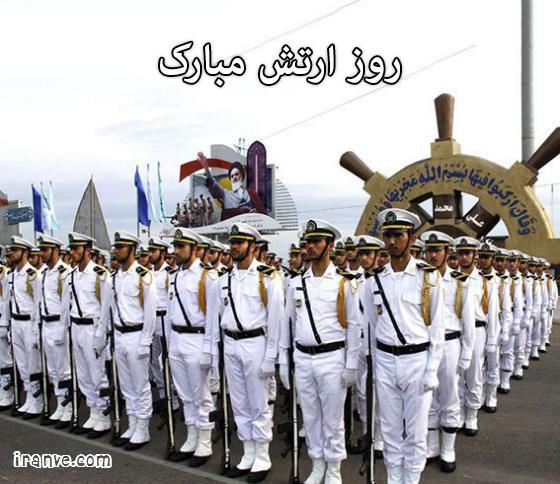 عکس پروفایل روز ارتش مبارک برای تبریک