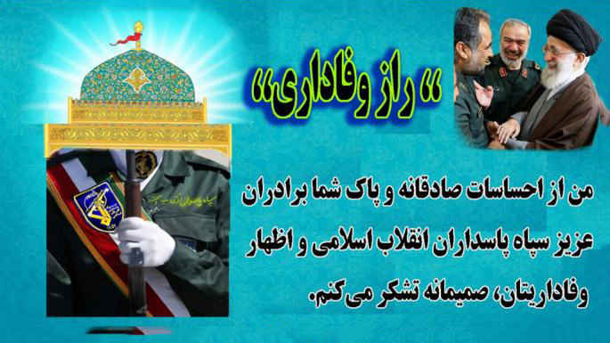 روز پاسدار مبارک برای عکس پروفایل