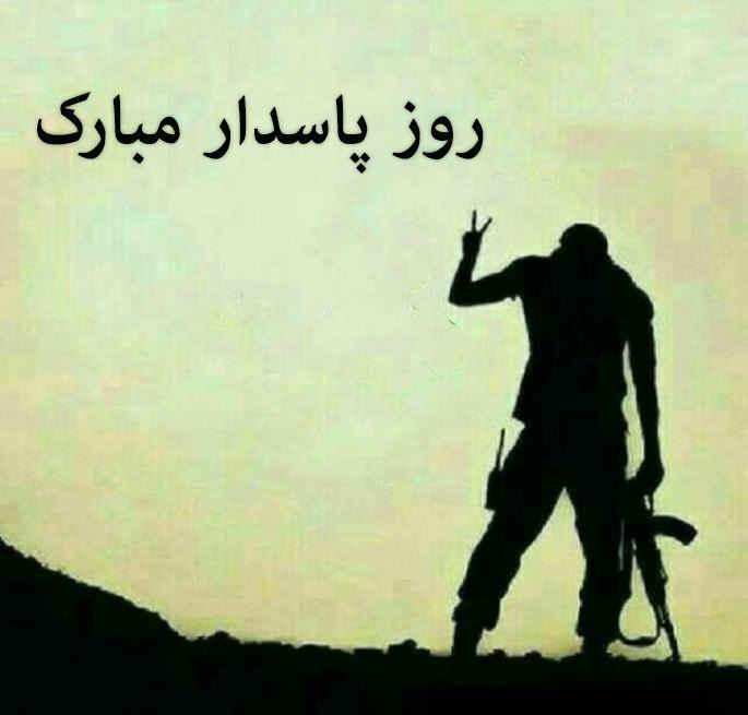 عکس نوشته روز پاسدار برای پروفایل