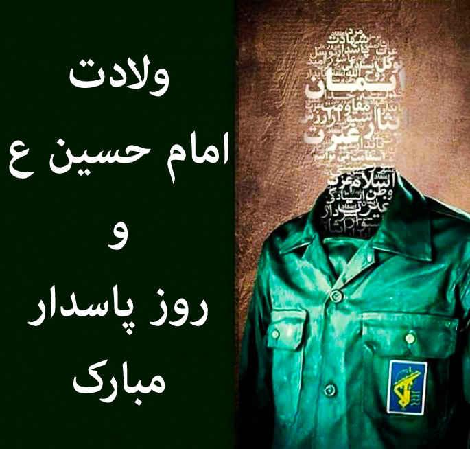 عکس پروفایل روز پاسدار مبارک