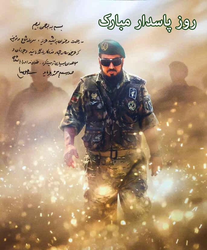 عکس پروفایل روز پاسدار ولادت امام حسین مبارک