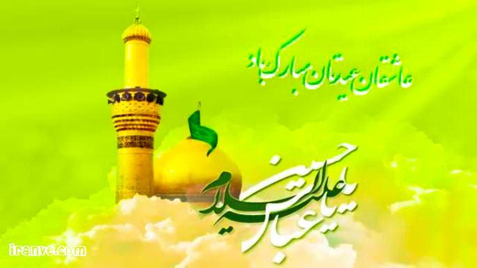 عکس تبریک ولادت حضرت ابوالفضل عباس برای پروفایل