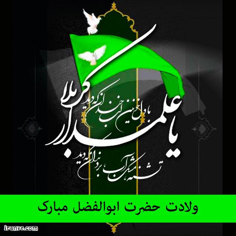 عکس پروفایل ولادت حضرت ابوالفضل عباس