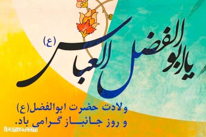 عکس پروفایل حضرت ابوالفضل عباس به مناسبت ولادت روز جانباز