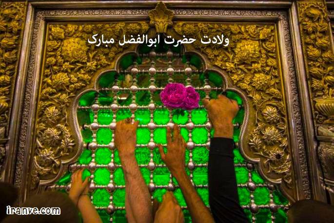 عکس پروفایل ولادت حضرت عباس تبریک