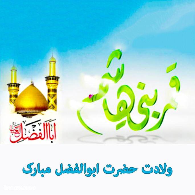عکس پروفایل ولادت حضرت ابوالفضل تبریک