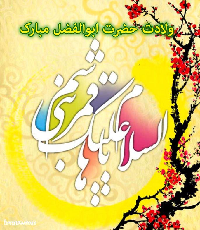 عکس نوشته پروفایل ولادت حضرت ابوالفضل عباس