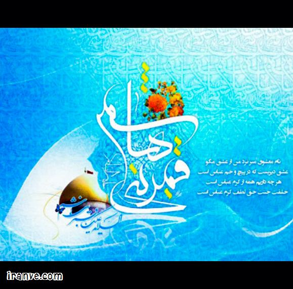عکس نوشته تبریک ولادت حضرت ابوالفضل عباس پروفایل